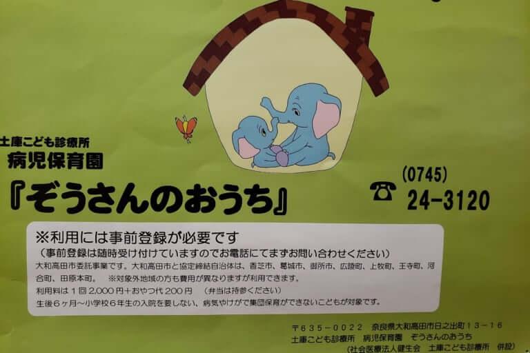 病児保育園