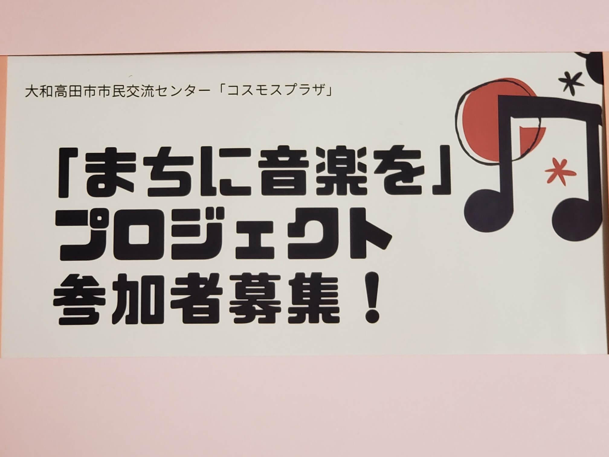 まちに音楽