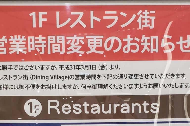 【橿原市】ご注意ください!イオンモール橿原のレストラン街の営業時間が変わります!