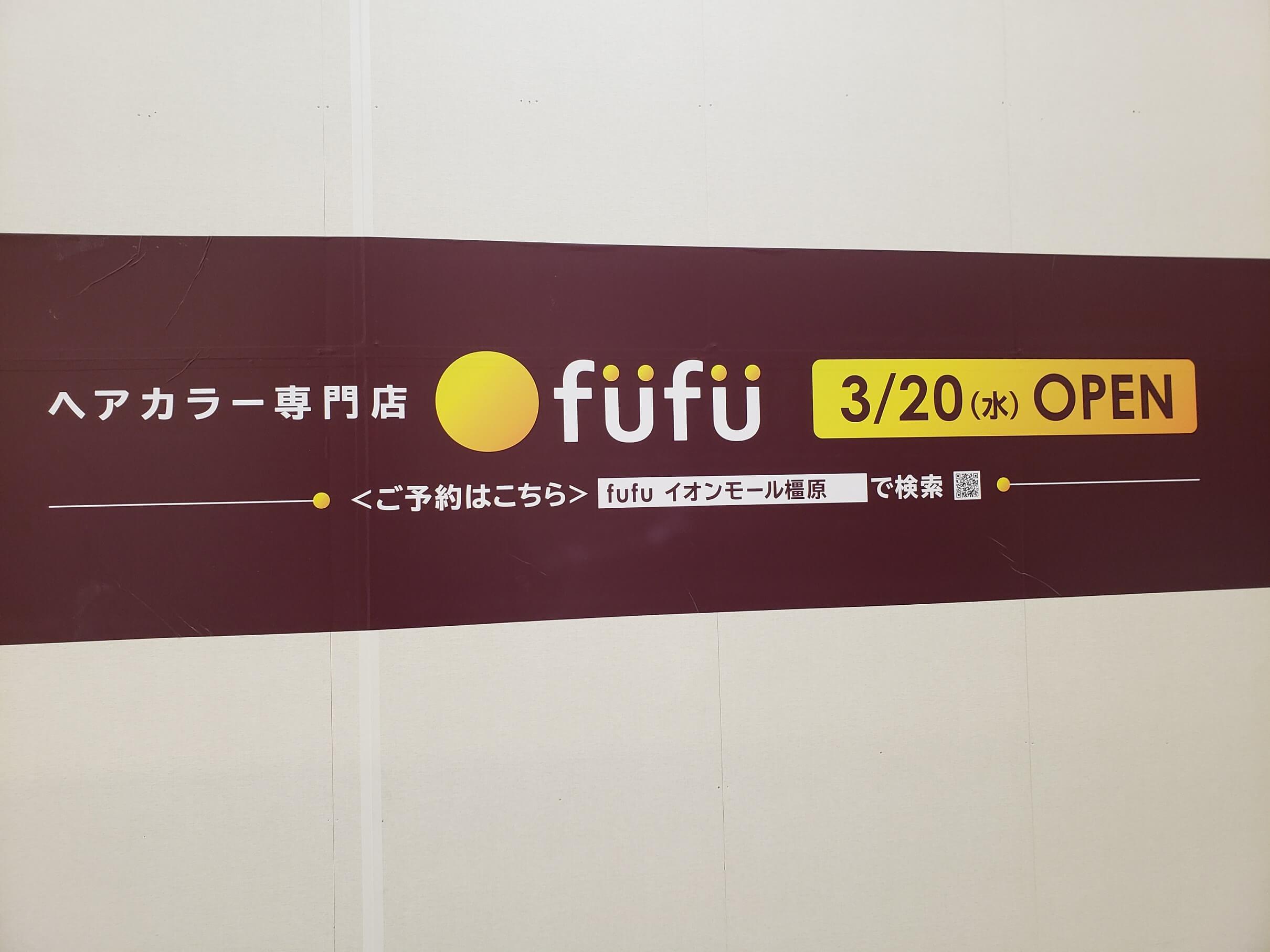 練馬 fufu