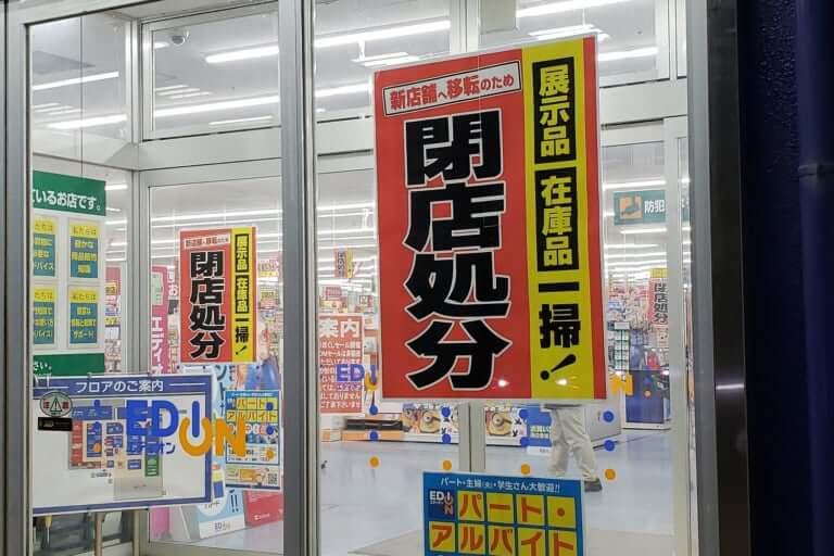 【橿原市】エディオン橿原店、移転のための閉店セールで、お買い得商品が目白押し!そして、その移転先が・・・。