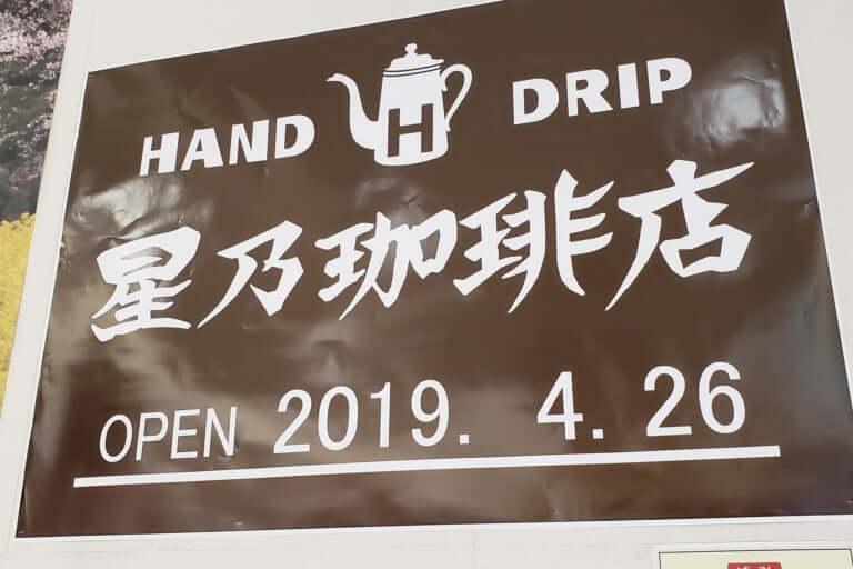 【橿原市】県内2店舗目!あの大人気珈琲店がオープンします♪
