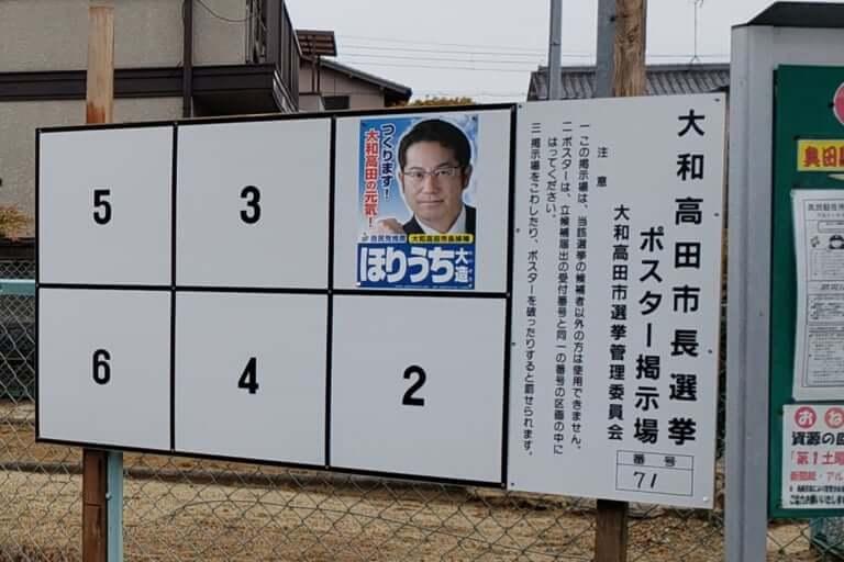 【大和高田市】大和高田市長選挙。無投票当選となりました!