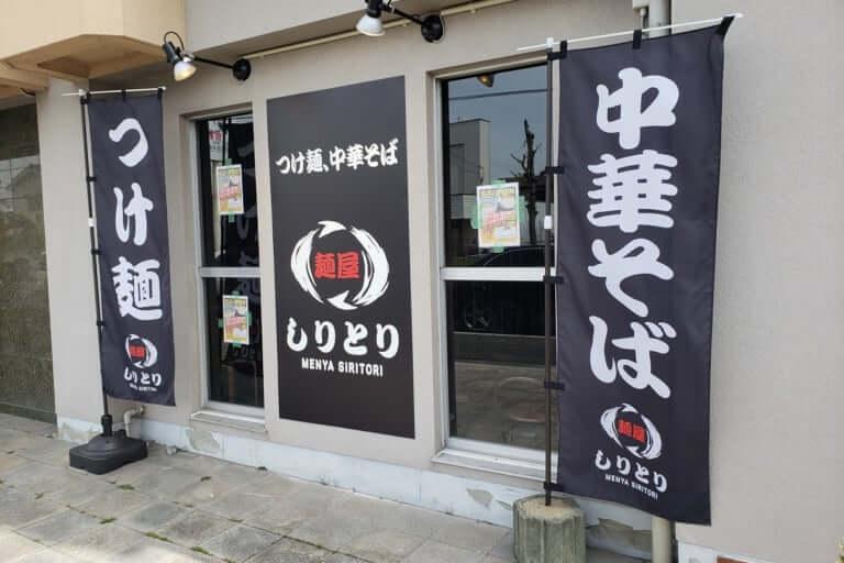 【橿原市】令和元年の初日、つけ麺屋さんがオープンします!