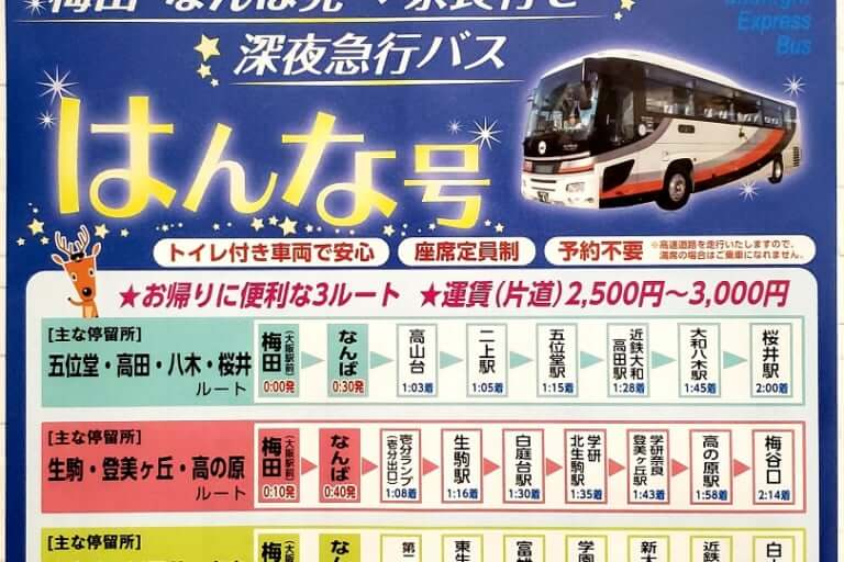 【大和高田市】【橿原市】終電を乗過ごしたとき。こんな深夜急行バスがあります!
