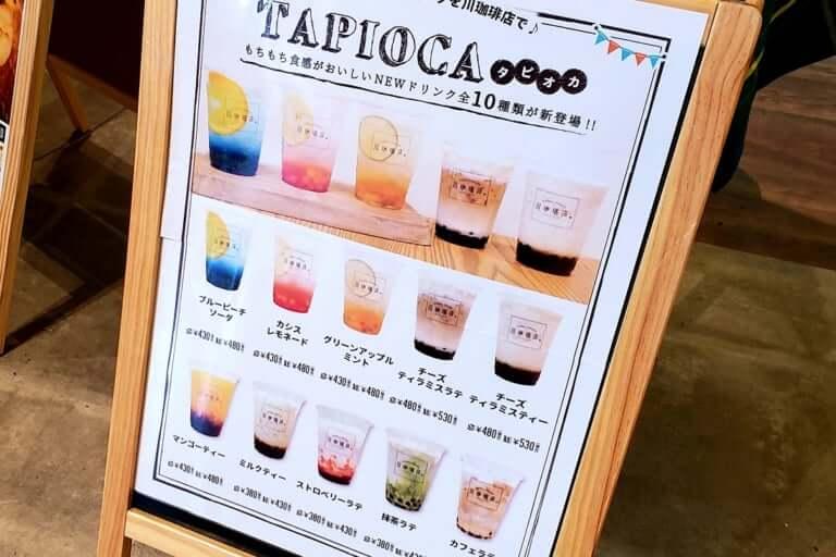 【橿原市】意外と知られていない?奈良県初出店、大人気パン&カフェが、隣町にあることを♪人気のタピオカドリンクの種類も豊富です!