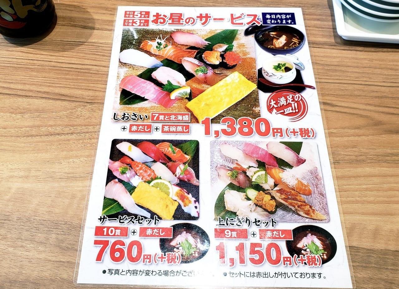 きゅう さん 回転 寿司
