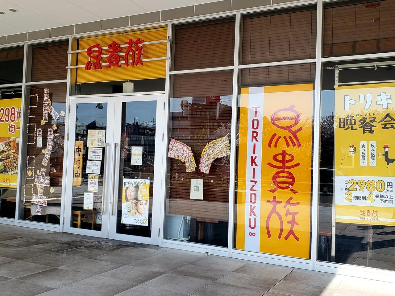 鳥貴族 横浜