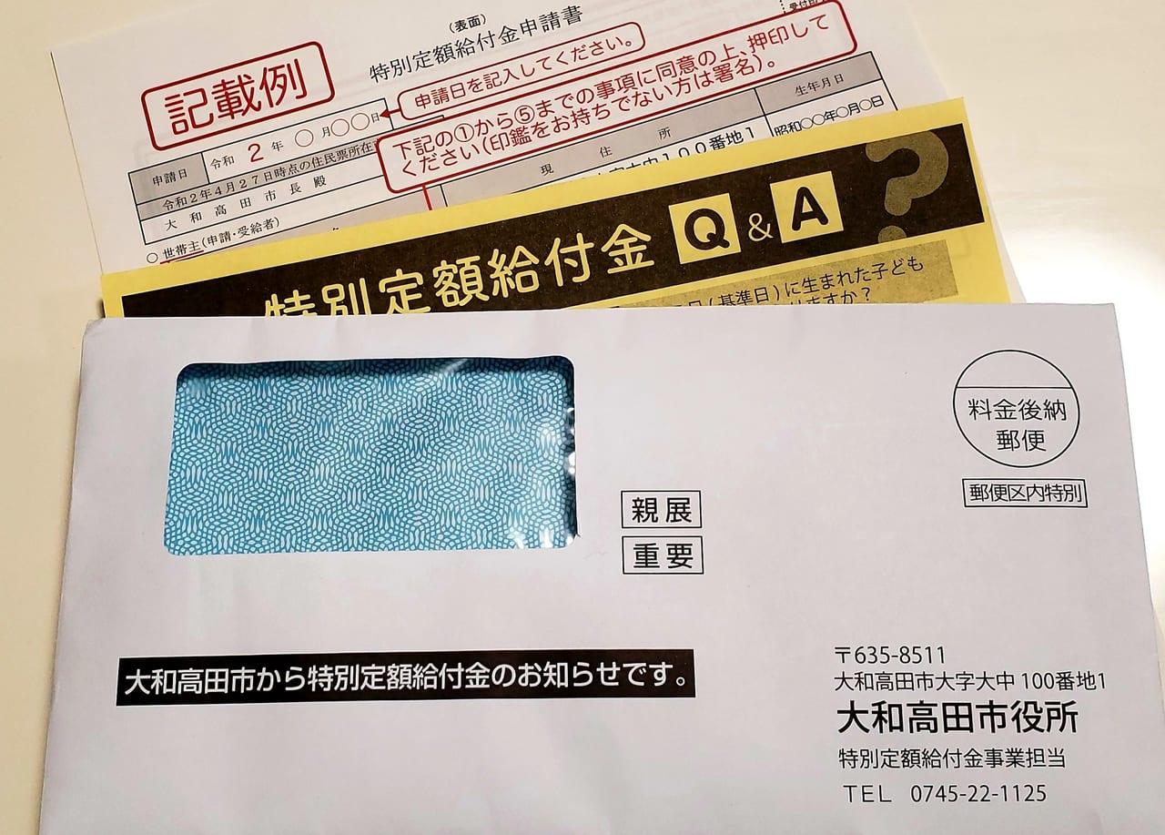 江東区特別定額給付金