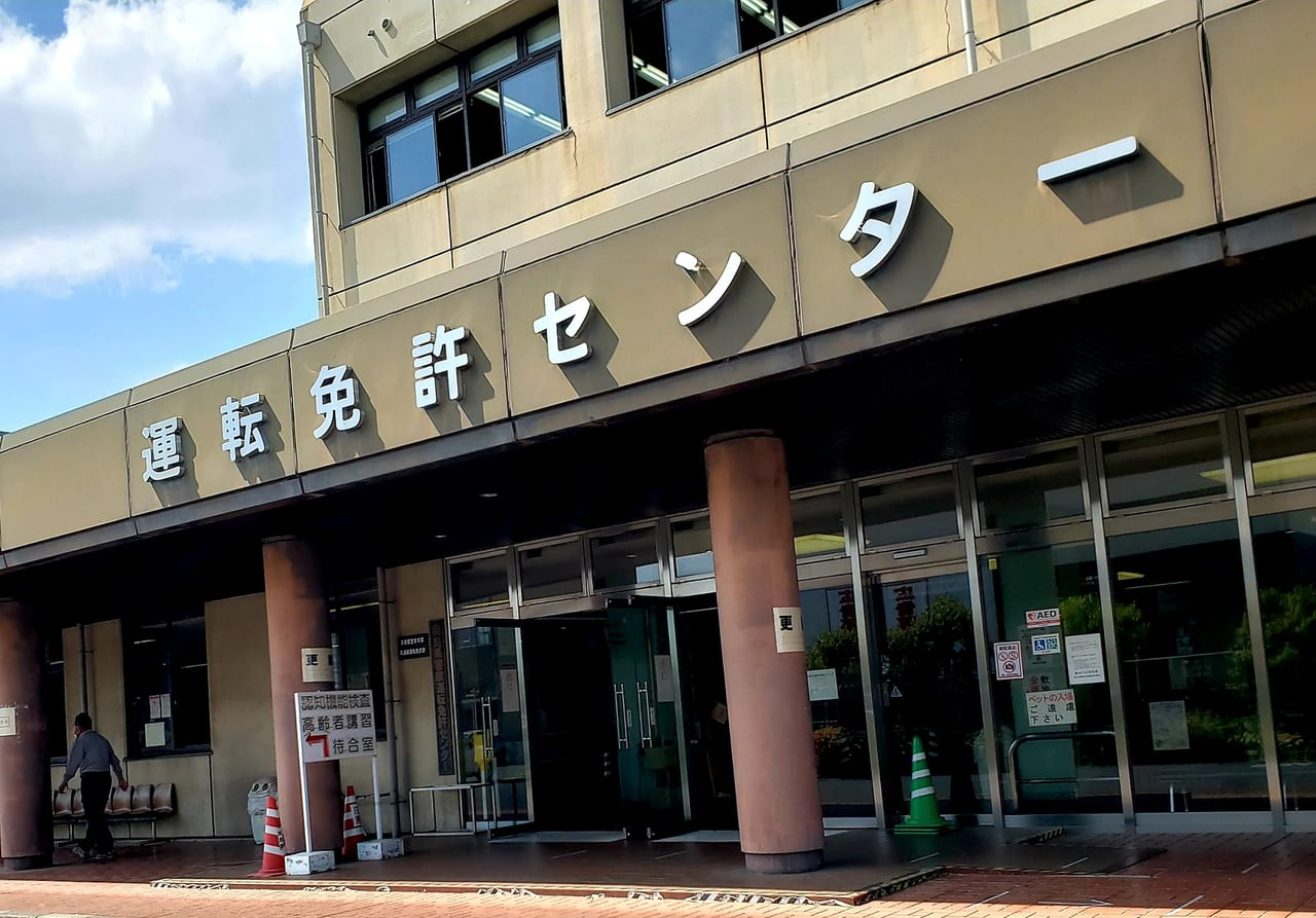 更新 兵庫 センター 運転 免許 県